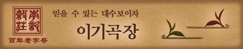 이기곡장 커뮤니티 배너.png