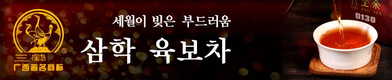 육보차 커뮤니티 배너.png