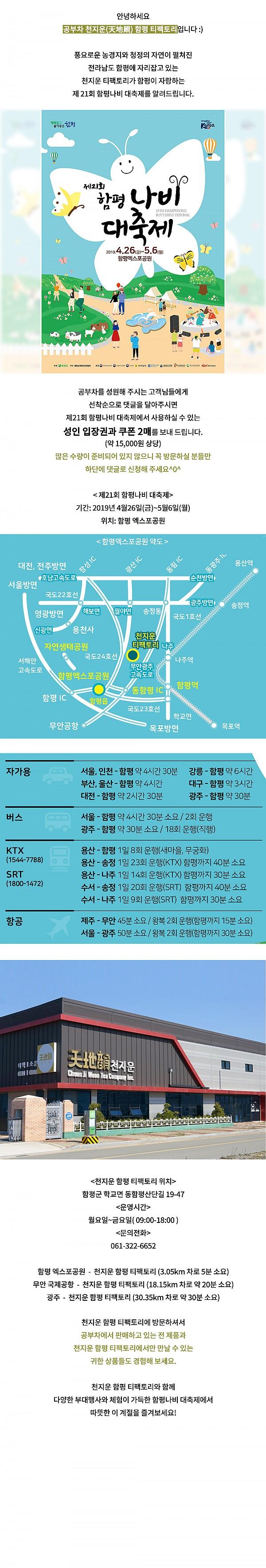 함평나비축제 홍보.jpg