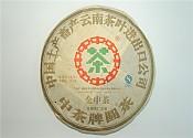 [중차공사] 2007년 금중차(金中茶)청병357g