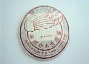 [홍복차창 Q] 2008년 포랑교목생태차 숙차 357g