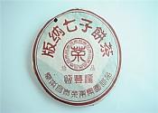 [창태차창] 2006년  항풍원 진품 A1-4  숙차 357g