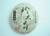 [복정 품명향차창] 2013년 진목령엽 백모단 350g