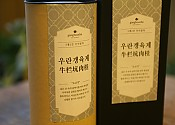 [Gongboocha] 무이암차 우란갱(牛欄坑) 육계(肉桂) 1틴 50g