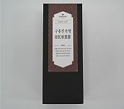 [랑하차창 노차소분] 2002년 구홍인숙병 100g