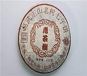 특가폭탄[맹해운해차창]2005년 노차수 숙차 500g