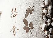 【贡福茶】手工陶 70cmX35cm