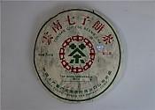 한정2건[화련공사]2005년 화련재 중차정제 청병 357g