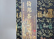 [의방차마사] 05년 지존보이차 357g 1세트(6편)