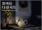 [온라인전용] 회색유 다관세트